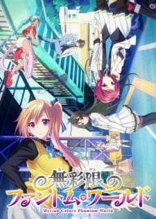 Musaigen no Phantom World พากย์ไทย