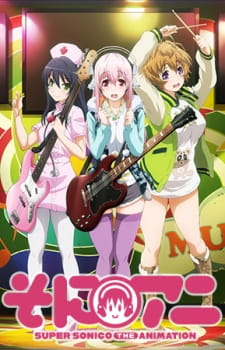SoniAni – Super Sonico The Animation ซับไทย
